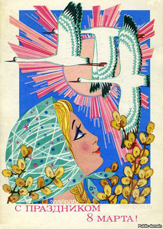 Soviet Women's Day card