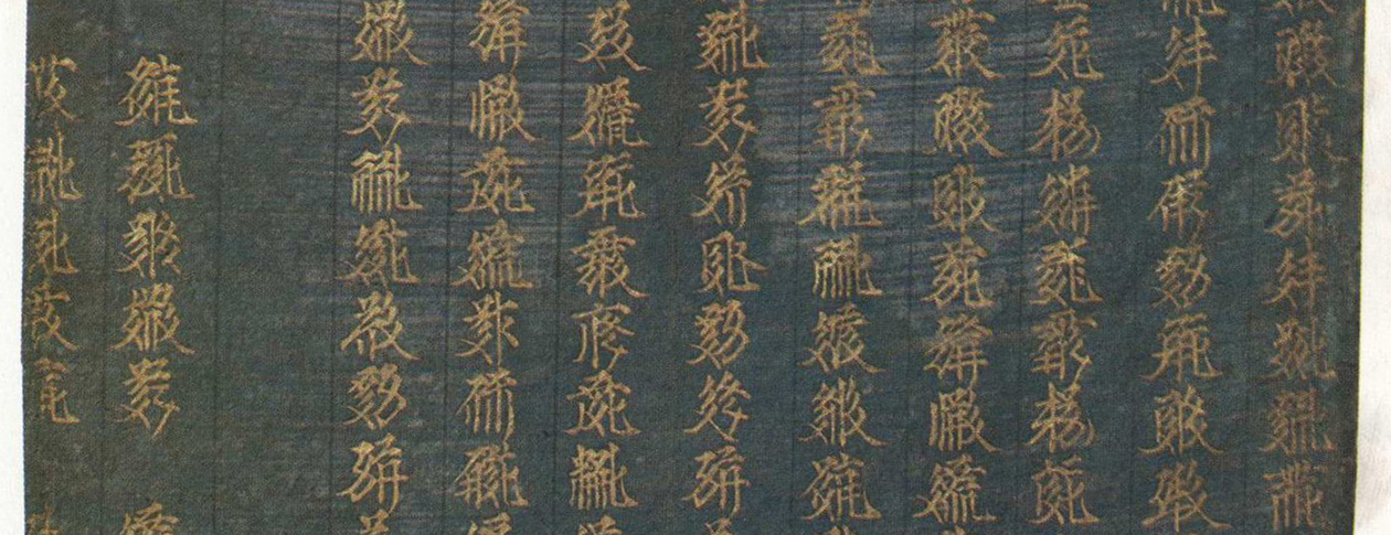 Why are there so many different scripts in East Asia? | OUPblog